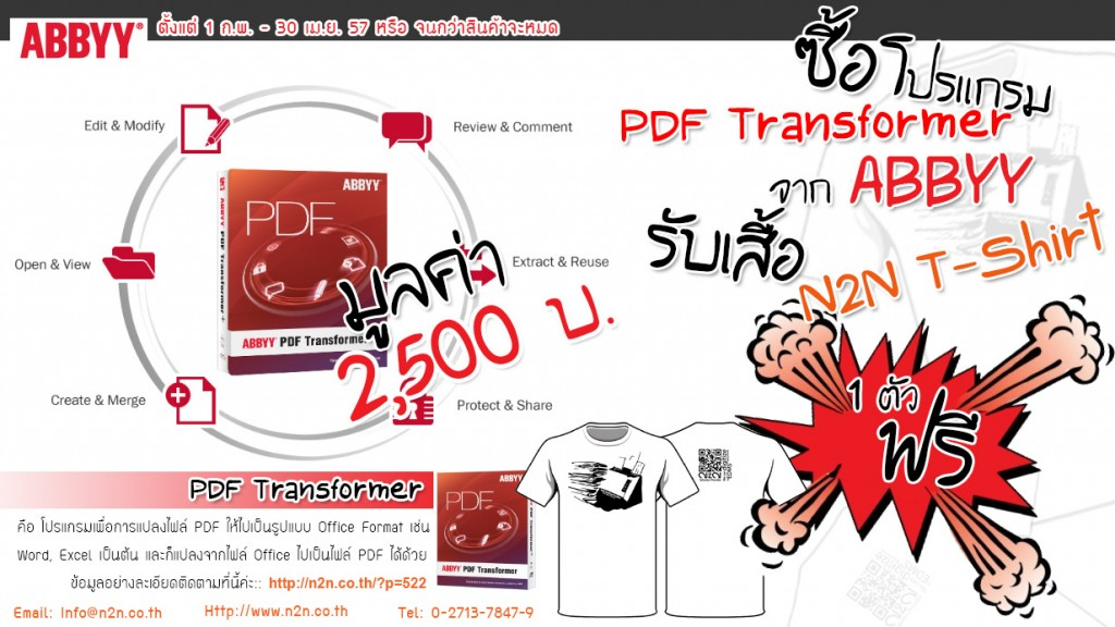2014-Jan-Apr Promotion Buy PDFTransformer Get T-Shirt
