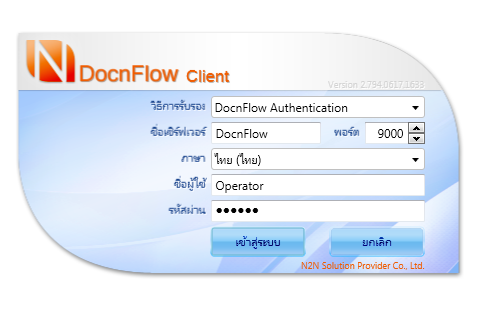 DocnFlow WinClient Login th