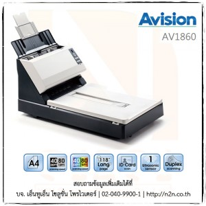 2016_n2n-sp_Scanner_Rental_Avision_AV1860