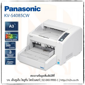 2016_n2n-sp_Scanner_Rental_Panasonic_KVS4085CW