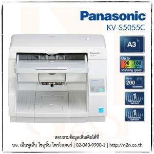 2016_n2n-sp_Scanner_Rental_Panasonic_KVS5055C