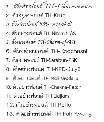 News_ABBYY_THAIFONT_Sample