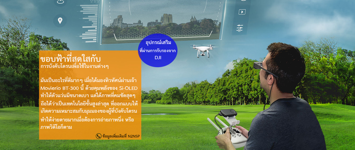 02-epson_moverio_bt300_dronebanner