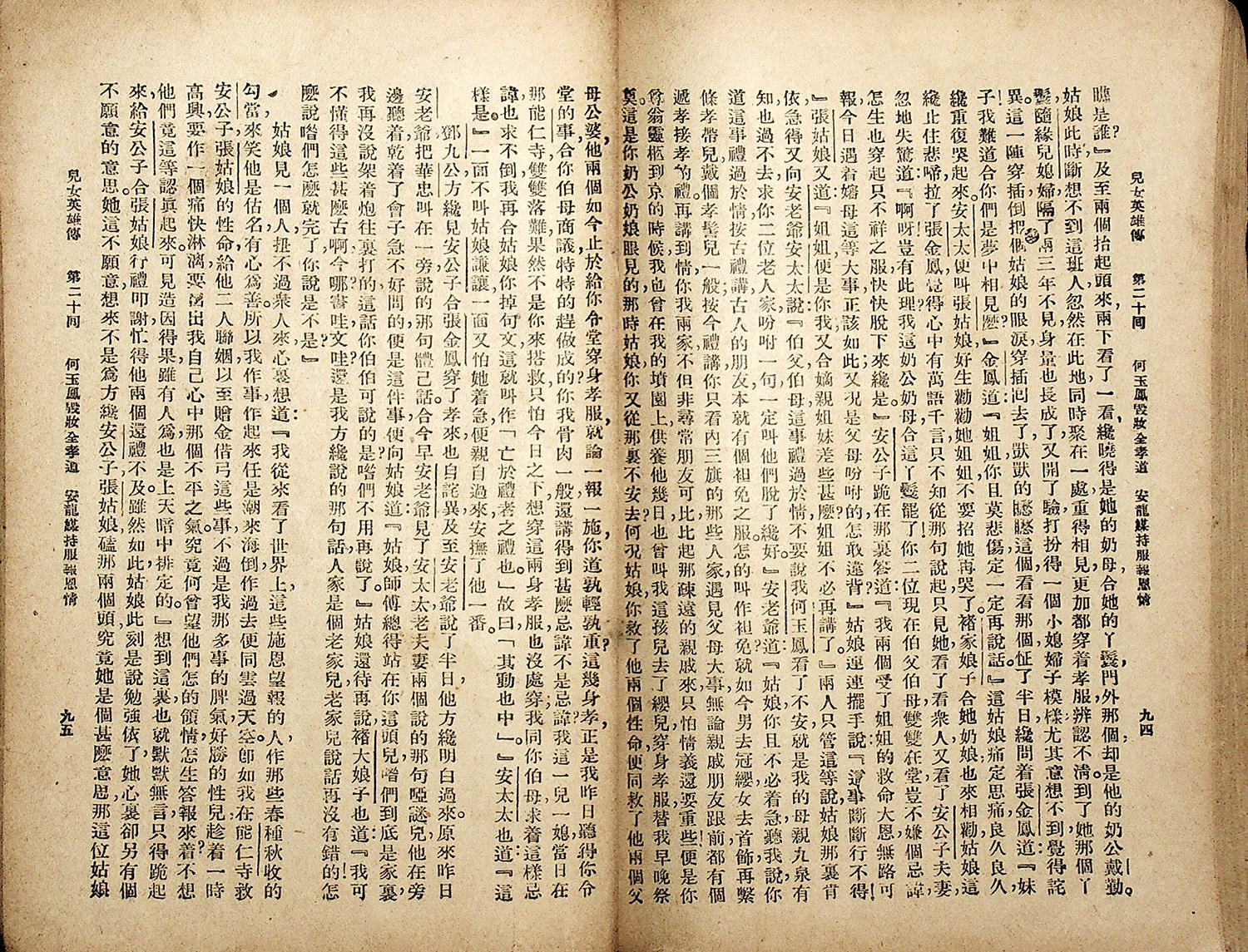Ancient Book Scan